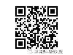 巫溪县上磺幼儿园2021年秋季招生公告