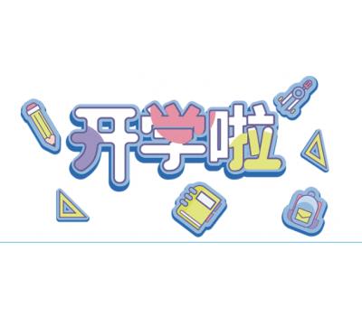 巫溪县青少年活动中心2021年暑期招生开始